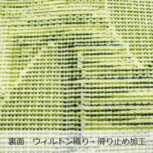 【送料無料】ホームマットリーフグリーン約45×75cm