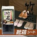 BCS竹炭 靴箱シート 30×270cm