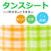 タンスシート ファンシーチェック40×360cm【02P05Nov16】