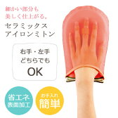 【ポスト投函対応送料200円】ダイヤセラミックスアイロンミトン【532P16Jul16】