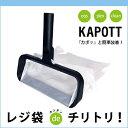 【TVで紹介されました】ハ商商事 KPT-01S レジ袋deカンタンちりとり!KAPOTT