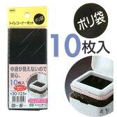 トイレコーナーポット用 ポリ袋10枚入り No80950【02P05Nov16】