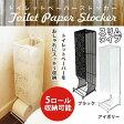 オカトー ファミーユ スチール トイレットペーパーストッカースリム【05P03Sep16】
