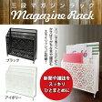 オカトー ファミーユスチール マガジンラック【02P05Nov16】