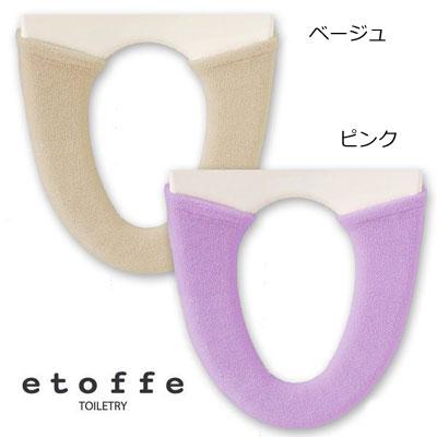 エトフ洗浄暖房専用便座カバーの商品画像