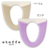 エトフ洗浄暖房専用便座カバー【05P01Oct16】