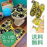 【送料無料】HOKUORU U・O型用洋式トイレ3点セット ガーデン【05P01Oct16】