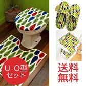 【送料無料】HOKUORU U・O型用洋式トイレ3点セット カラフルリーフ【05P01Oct16】