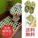 【送料無料】HOKUORU 洗浄暖房型用洋式トイレ3点セット カラフルリーフ
