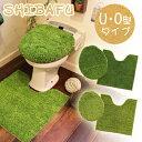 【送料無料】SHIBAFU U・O型フタカバー+トイレマットセット【02P05Nov16】