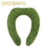 SHIBAFU U型便座カバー グリーン【05P01Oct16】
