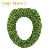 SHIBAFU O型便座カバー グリーン【532P16Jul16】