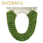 SHIBAFU 洗浄暖房型便座カバー グリーン【532P16Jul16】