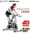 !搬入・組立・設置(無料)!ダイヤコ SPIRIT FITNESS CB900 スピンバイク 準業務用