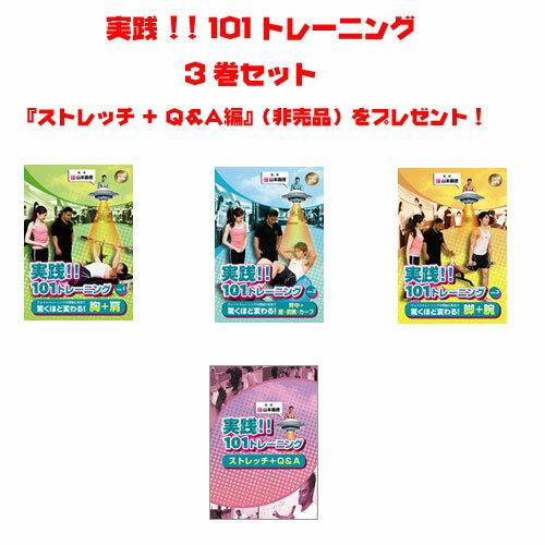 [DVD]実践!!101トレーニング 3巻セット(Vol.1Vol.2Vol.3)