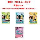 [DVD]╝┬┴й!!101е╚еьб╝е╦еєе░бб3┤ме╗е├е╚б╩Vol.1Vol.2Vol.3б╦