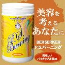 バーサーカー(BERSERKER)PSバーニング(パイナップル風味)328.5gダイエット【カルニチン リジン BCAA アルギニン】
