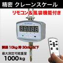 デジタルクレーンスケール 1t 充電式 吊秤 はかり 計量器