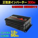 純正弦波インバーター300W 12V50Hz●アウトドア キャンピングカー 防災 太陽光発電 発電機 変圧器