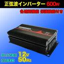 純正弦波インバーター600W 12V50Hz●アウトドア キャンピングカー 防災 太陽光発電 発電機 変圧器