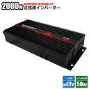 純正弦波インバーター2000W 12V50Hz●アウトドア キャンピングカー 防災 太陽光発電 発電機 変圧器