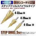 HSS鋼スパイラルステップドリル3pcs たけのこ ハイス鋼 穴開け 木工 金工 旋盤 ドリル プラ板 配管