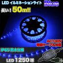 LEDロープライト 青 50m チューブライト 1250球 直径10mm イルミネーション 高輝度 AC100V クリスマス 照明 デコレーション 防水 屋外