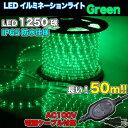 LEDロープライト 緑 50m チューブライト 1250球 直径10mm イルミネーション 高輝度 AC100V クリスマス 照明 デコレーション 防水 屋外