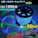 LEDロープライト ミックス 50m チューブライト 1250球 直径10mm イルミネーション 高輝度 AC100V クリスマス 照明 デコレーション 防水 屋外
