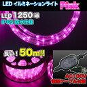 LEDロープライト ピンク 50m チューブライト 1250球 直径10mm イルミネーション 高輝度 AC100V クリスマス 照明 デコレーション 防水 屋外