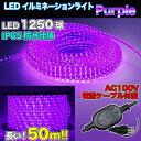 LEDイルミネーション 高輝度ロープライト紫50m●1250球 直径10mm チューブライト AC100V クリスマス 照明 デコレーション 防水 屋外