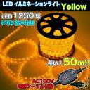 LEDロープライト 黄 50m チューブライト 1250球 直径10mm イルミネーション 高輝度 AC100V クリスマス 照明 デコレーション 防水 屋外