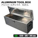 アルミ製ツールボックス 大 キャビネット 防水仕様 鍵付き 工具箱 ガレージ収納