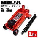 油圧式フロアジャッキ3t ガレージジャッキ タイヤ交換 オイル交換 ジャッキ 油圧式