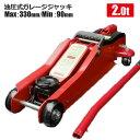 ガレージジャッキ 2t フロアジャッキ 赤 油圧 ジャッキ タイヤ交換 オイル交換 リフトアップ