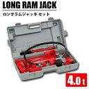 ロングラムジャッキ 4t 板金 ボディフレーム修正 油圧ジャッキ