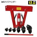 油圧パイプベンダー 12トン●12t 21.7〜60.5mm対応 パイプ曲げ 単管 ビニールハウス ガス管 水道管 ロールケージ マフラーなどに