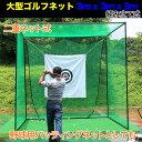 大型ゴルフネット 組立式 練習用 防球ネット バッティングケージ ゴルフケージ 据置タイプ ゴルフネット
