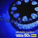 LEDロープライト 青 50m チューブライト 1250球 直径10mm イルミネーション 高輝度 AC