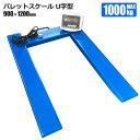 パレットスケール U字型 1000kg フロアスケール デジタル式 1t 台はかり測量 倉庫 工