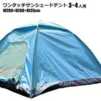 テント ワンタッチテント 4人用 3人用 ドームテント ワンタッチ 簡単 折りたたみ 軽量 日よけ 遮光 uvカット サンシェード キャンプ アウトドア 青の画像