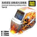 自動遮光 溶接面A 高感度タイプ21 TIG/MIG/MAGも対応高速1/250000秒遮光 フェイスシールド 保護面