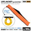 ライフジャケット ウエストタイプ ベルト オレンジ 手動膨張式 救命胴衣 フローティングベスト インフレータブル フィッシング 釣り 海