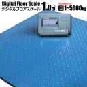 フロアスケール 5t 台秤 1m×1m 最大測定重量5000kg デジタルスケール 充電式 精密誤差 風袋機能付き はかり 計数機