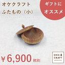 北海道のオケクラフトふたもの小 【手しごと】【木製品】