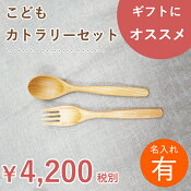 【名入れ】北海道のオケクラフト こどもカトラリーセット【人気商品】【木製品】【楽ギフ】