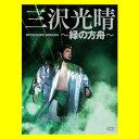 三沢光晴DVD-BOX~緑の方舟~(6枚組)【送料無料】【smtb-TK】
