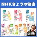 【送料無料】NHK きょうの健康 DVD7枚セット 【ダイエットの方式/他】