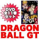TVシリーズ「ドラゴンボールGT」全64話【DVD全11巻セット】【送料無料】