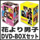 「花より男子+花より男子2」DVD-BOX(2BOX)セット【送料無料】【メール便不可】